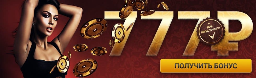 Плюсы online casino offers
